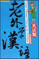 老外学汉语(英语版)