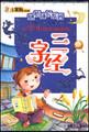 感悟成长系列 - 让学生快乐阅读的三字经