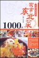 中国传统菜系——家常东北菜