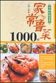 中国传统菜系——家常鲁菜