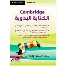 Cambridge Penpals for Handwriting Arabic Naskh and Ruq'ah Edition DVD-ROM - ISBN 9781845652753