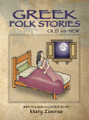 Greek Folk Stories: Old & New