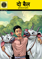 Do Bael - Stories by Munshi Premchand (Amar Chitra Katha) (Single comic)