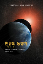 인류의 동행자 -  제1권 - Allies of Humanity, Book 1 - (Korean ebook)