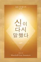 신이 다시 말했다  God Has Spoken Again (Korean print book)