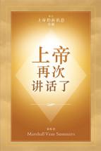 上帝 再次 讲话了- God Has Spoken Again - (Simplified Chinese Print Book)