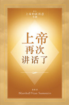 上帝 再次 讲话了 - God Has Spoken Again - (Simplified Chinese ebook)