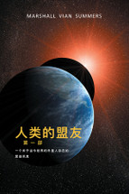 Allies of Humanity, Book One - 人类 的 盟友  (Simplified Chinese ebook)