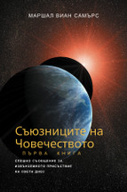 Allies of Humanity, Book 1 (Bulgarian ebook)