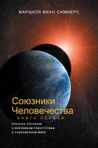 СОЮЗНИКИ ЧЕЛОВЕЧЕСТВА, КНИГА I, Allies of Humanity, Book One (Russian print book)