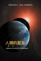 人類的盟友第一部 (The Allies of Humanity - T Chinese Print Book)