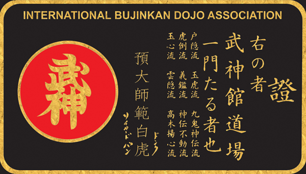 bujinkan-membership-card-back-web.png