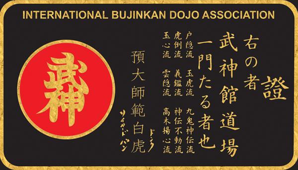 bujinkan-membership-card-back-web.png