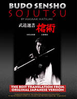 SOJUTSU-ART OF THE YARI