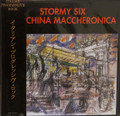 Stormy Six - Machina Macceronica  mini lp