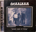 Ocarinah - Premiere Vision de L'etrange