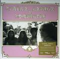 Claire Lapage & Compagnie - same  lp reissue