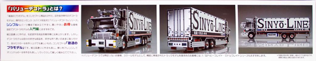 "Aoshima 12765 Japanese Decoration Truck ""Shinyo Line Karei Maru"" 1/32 scale kit"