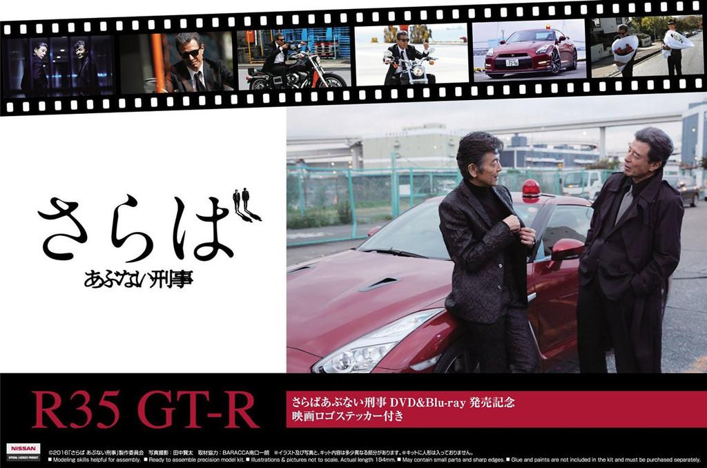 Aoshima 52167 Nissan R35 GT-R (Abunai Deka) DVD & Blu-ray Launch Package 1/24 Scale Kit