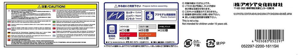 Aoshima 52297 The Model Car 22 MAZDA SA22C RX-7 Daytona '79 1/24 Scale Kit