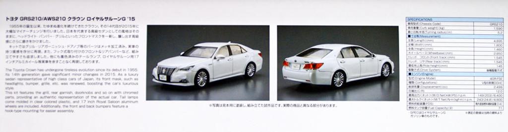 Aoshima 50804 The Model Car 21 Toyota GRS210/AWS210 Crown Loyalsaloon G '15 1/24 scale kit