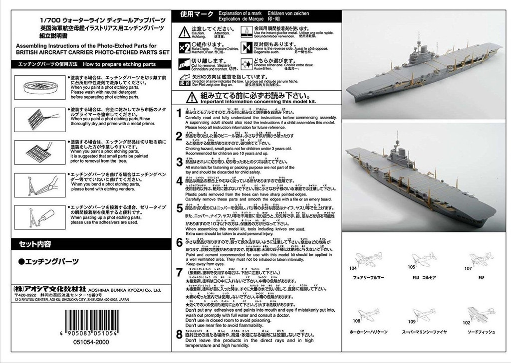 Aoshima 51054 British Aircraft Carrier HMS Illustrious Photo Etched Parts Set
