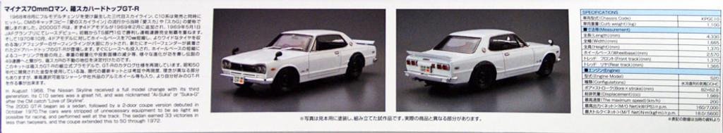Aoshima 52327 The Model Car 26 NISSAN KPGC10 Skyline HT2000GT-R '71 1/24 scale kit