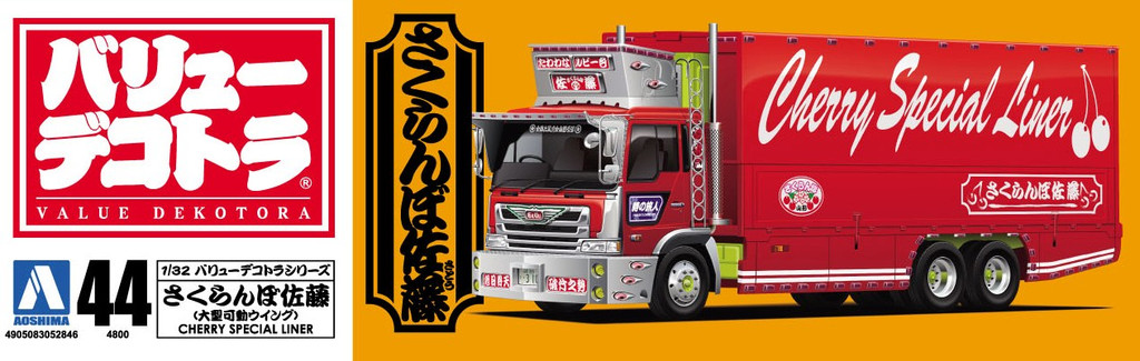 Aoshima 52846 Japanese Decoration Truck Cherry Special Liner 1/32 scale kit