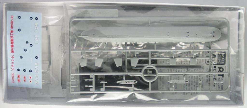 Pit-Road Skywave JB-04 JMSDF Submarine SS-501 Soryu 1/350 Scale Kit