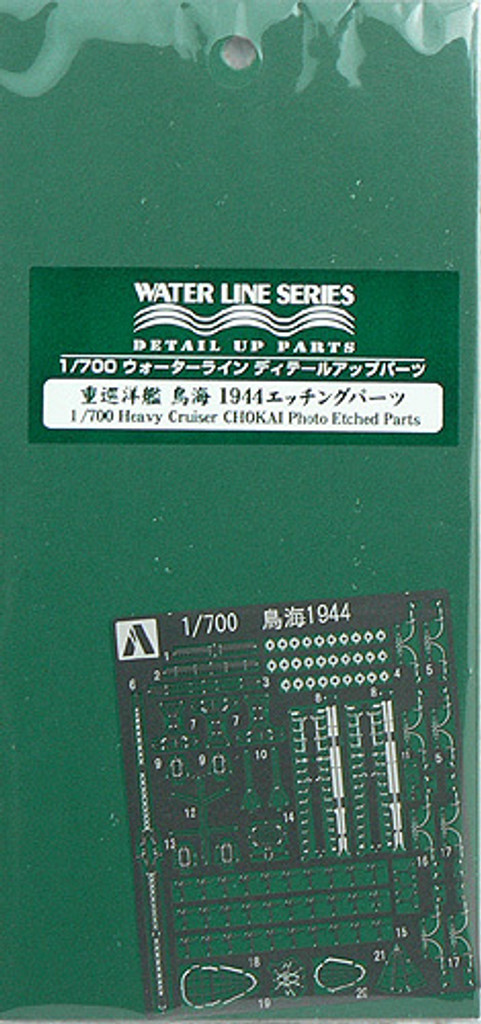Aoshima 48030 IJN Japanese Heavy Cruiser CHOKAI Photo Etched Parts 1/700 Scale