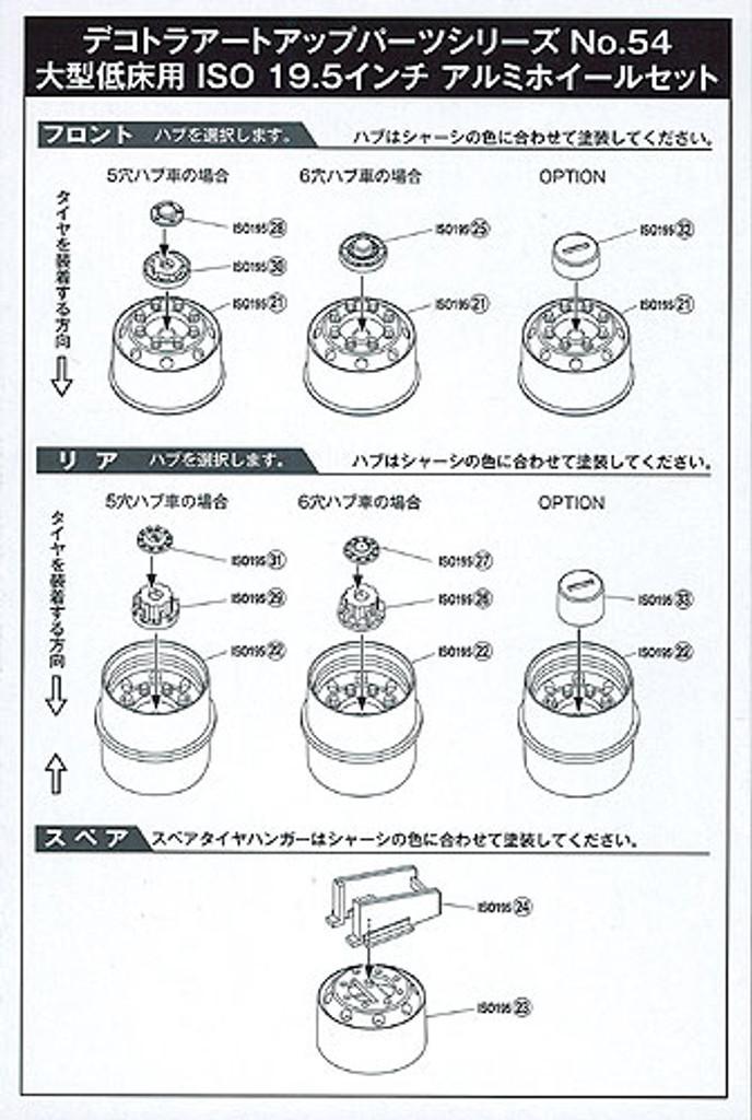 Aoshima 04937 Art Up Parts No. 54 19.5 inch Aluminum Wheel & Tire Set 1/32 scale kit