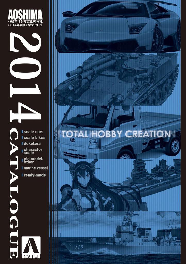 Aoshima 10136 Japanese Magazine Aoshima Catalogue 2014