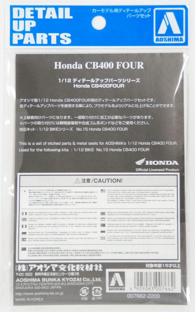 Aoshima 07662 Photo Etched Parts for Naked Bike 15 Honda CB400 Four 1974 Model 1/12 Scale