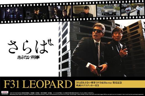 Aoshima 52174 Nissan F31 Leopard (Abunai Deka) DVD & Blu-ray Launch Package 1/24