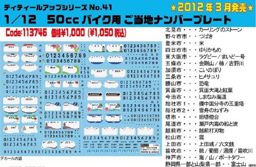 Fujimi Dup41 113746 Detail Up Series Number Plate for 50cc Bike 1/12 scale
