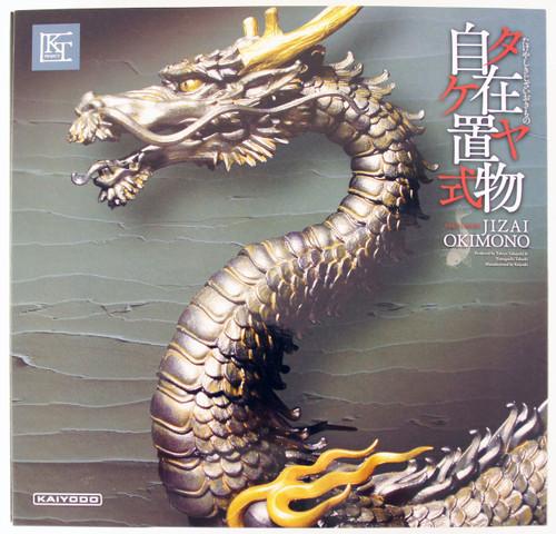 Kaiyodo Takeyashiki Jizai Okimono KT-003 Dragon Figure