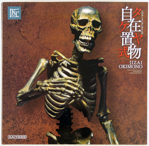 Kaiyodo Takeyashiki Jizai Okimono KT-005 Skeleton Figure