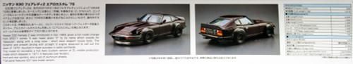 Aoshima 53058 The Model Car 30 NISSAN S30 Fairlady Z Aero Custom '75 1/24 scale kit