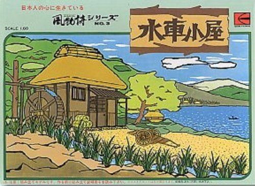 Arii 812044 Japanese Water Mill 1/60 Scale Kit (Microace)