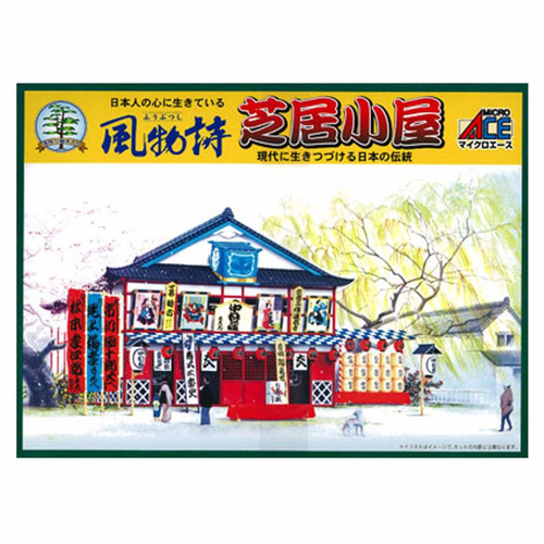 Arii 812181 Japanese Play Theater 1/60 Scale Kit (Microace)