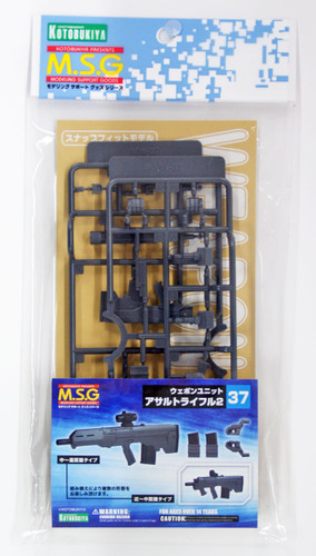 Kotobukiya MSG Modeling Support Goods MW37 Weapon Unit Assault Rifle 2