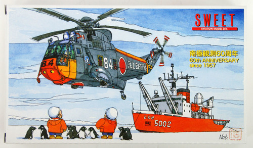 Sweet Decal No.39 Seaking JMSDF HSS-2A/S-61A 1/144 Scale Kit