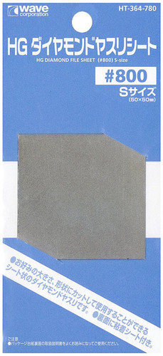 Wave Materials HT364 HG Diamond File Sheet (#800) S-size