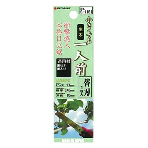 Gyokucho S-1161 Razor Saw Cutter Spare Blade for Pruning 80 mm SYU