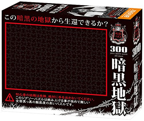 Beverly Jigsaw Puzzle 93-124 All Black Jigsaw (300 Pieces)