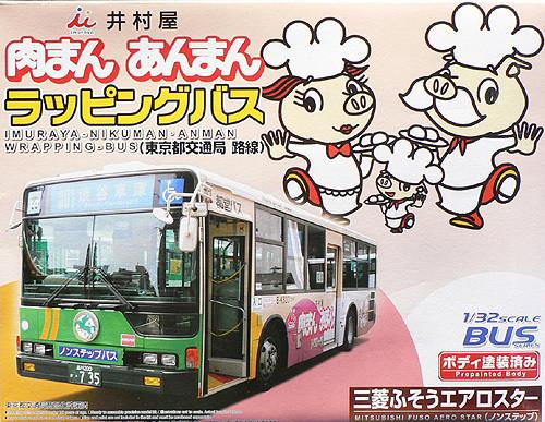Aoshima 44797 Mitsubishi Fuso Imuraya Bus 1/32 scale kit
