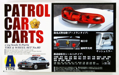 Aoshima 47989 Patrol Car Parts A (Police Car) 1/24 Scale Kit