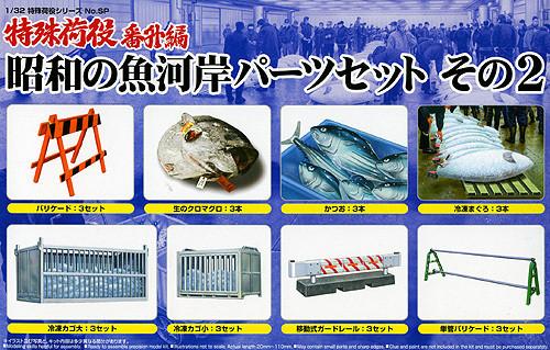 Aoshima 49266 Fish Market Accessories #2 1/32 Scale Kit