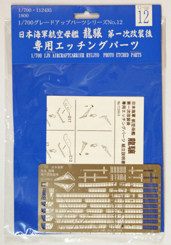 Fujimi 1/700 Gup12 Photo Etched Parts (IJN Aircraft Carrier Ryujo) 1/700 scale