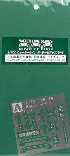 Aoshima 46258 IJN Japanese Aircraft Carrier SORYU Photo Etched Parts 1/700 Scale